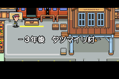 ⛔ Mother 3 rom | Mother 3 GBA ROM (English Patched)  2019-05-31